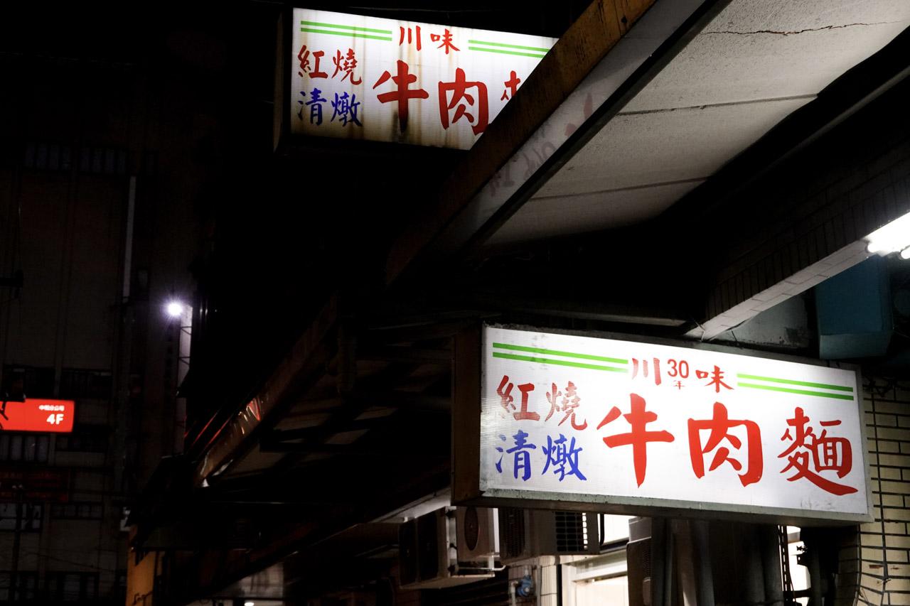 中和川味牛肉麵|隱藏在巷弄間的推薦美食