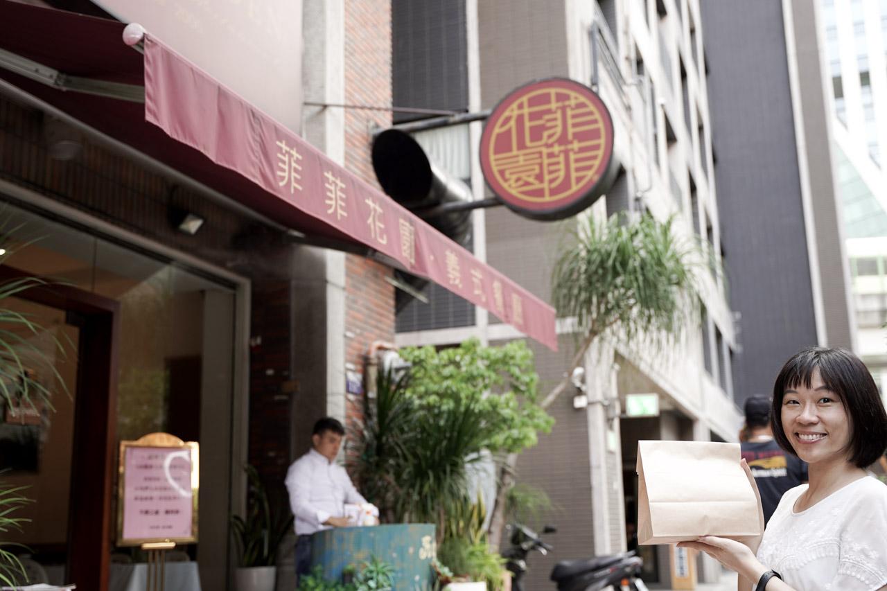 【食記】菲菲花園 FiFiGarden | 義式餐廳 |  每一口都是美味 | 台中西屯牛排 85