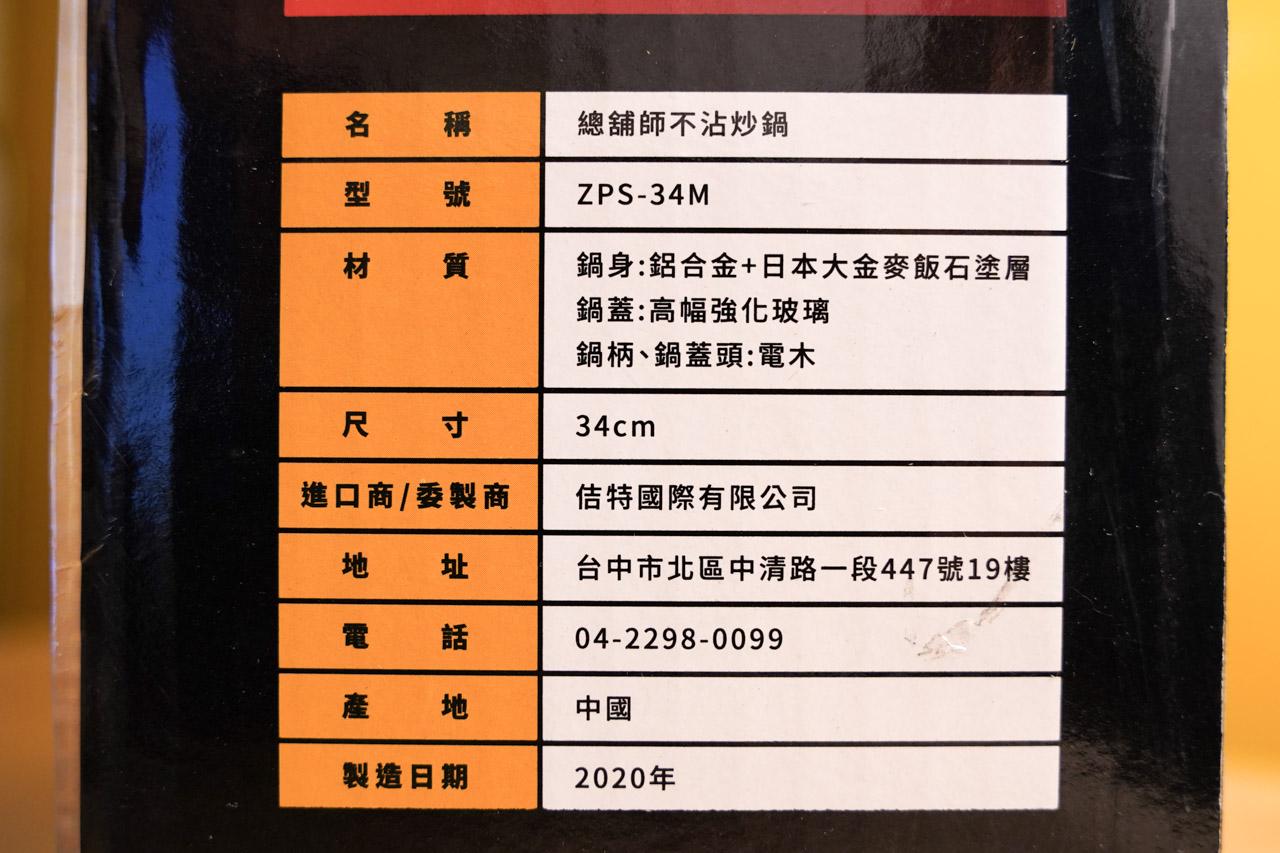【開箱】少油煙救星,美味料理好幫手|總舖師 日本大金麥飯石塗層34公分不沾鍋炒鍋ZPS-34M/六層壓鑄鍋體/一體成型/不挑爐灶/不沾好翻炒 4
