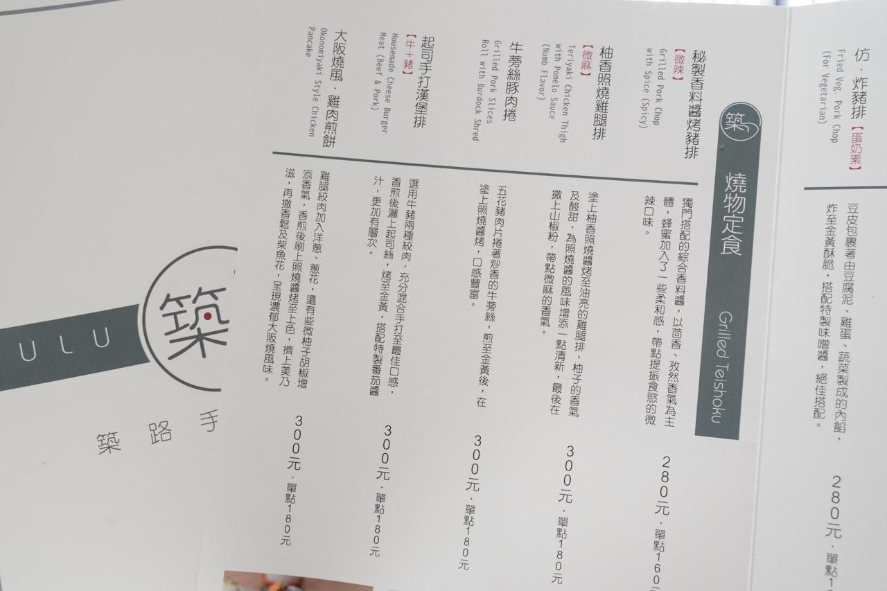 【新竹定食餐廳】築路 JULU 手作日式料理、享用豐盛的一餐 17