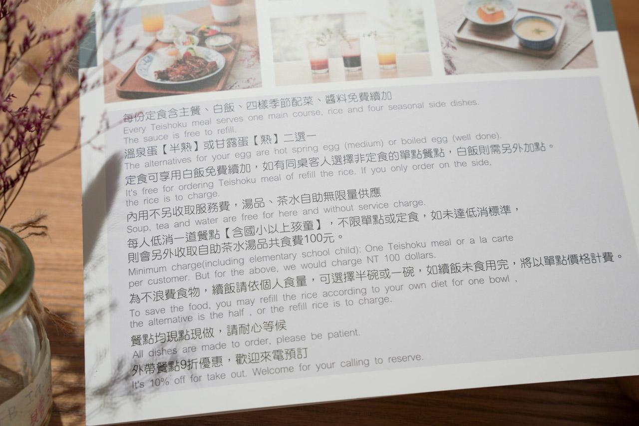 【新竹定食餐廳】築路 JULU 手作日式料理、享用豐盛的一餐 19