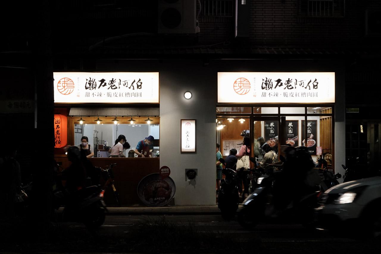【蘆洲美食】瀨戶老阿伯.脆皮紅糟肉圓.甜不辣專賣店