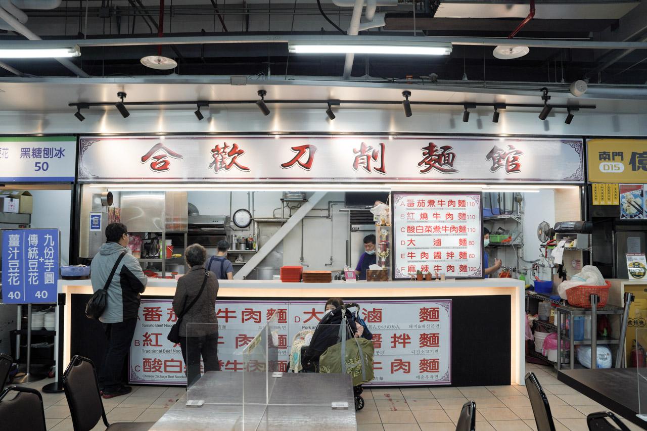 合歡刀削麵.台北好吃的番茄牛肉麵01