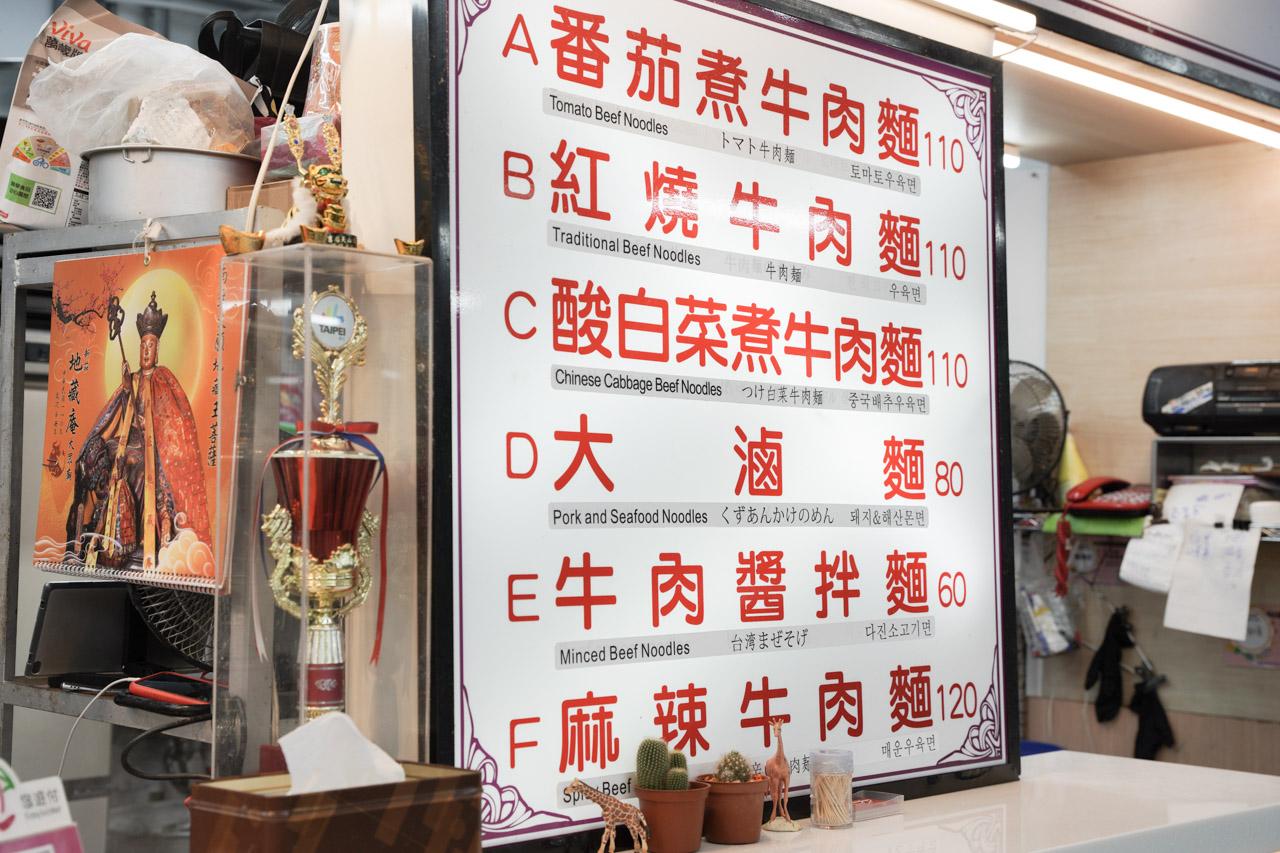 合歡刀削麵.台北好吃的番茄牛肉麵02