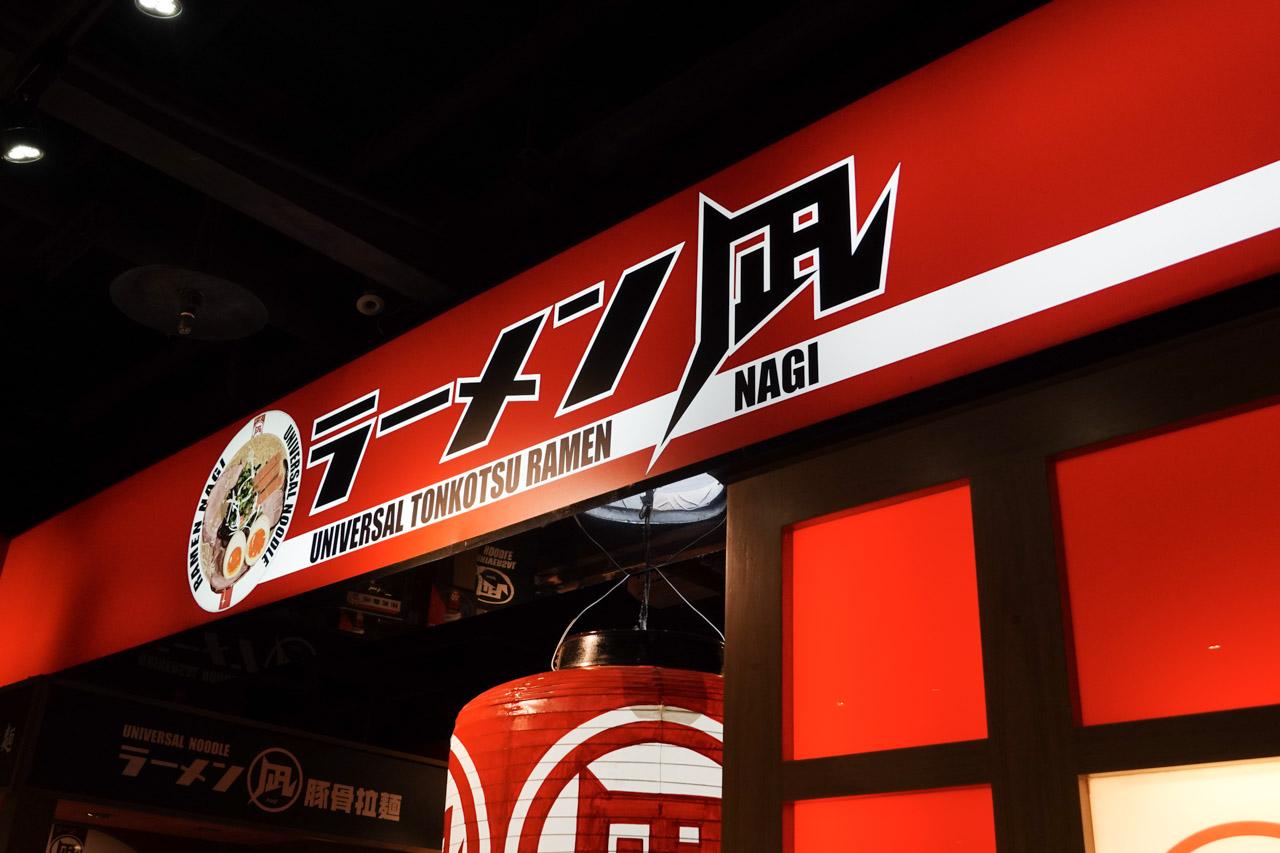 西門町Nagi豚骨拉麵01