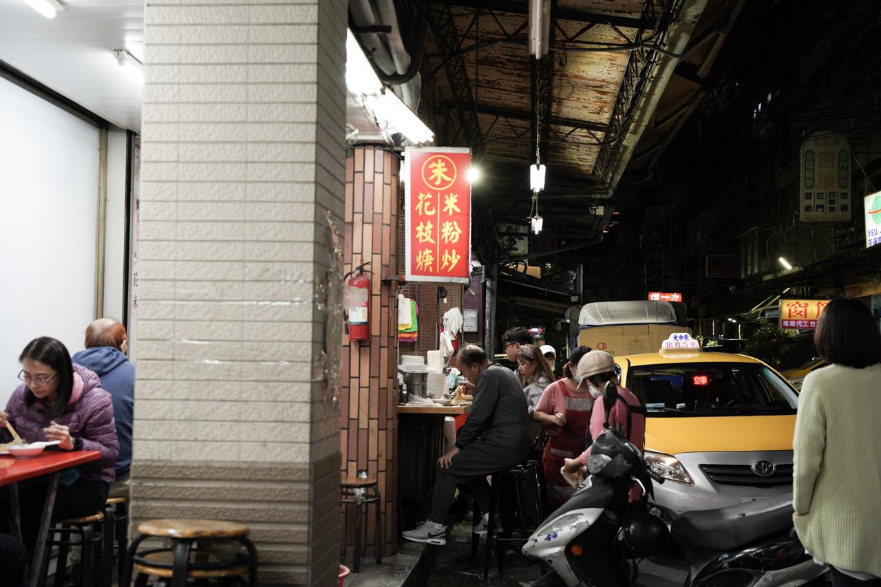 三重道地的美味小吃攤「朱記花枝羹.米粉炒」,靠近三和夜市的美味小吃攤,從小吃到老味道沒變過,唯一變的只有售價,這攤朱記花枝羹地點位置也很神奇,就擺放在7-11旁騎樓間,店內賣的餐點就只有2種,分別是「朱記花枝羹」及「朱記米粉炒」,敢這樣賣真的只能說他是真功夫加上好味道。