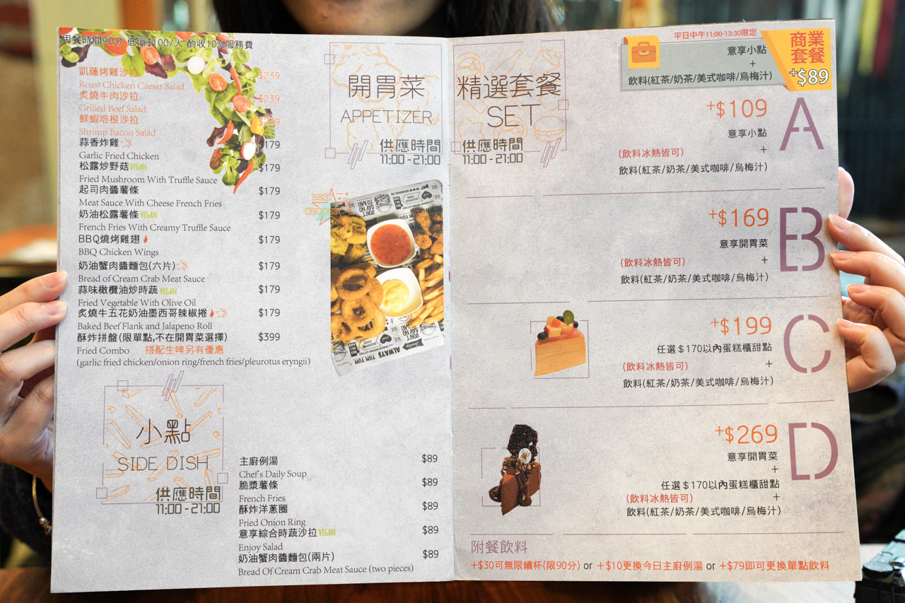 Eat Enjoy 意享美式廚房菜單02