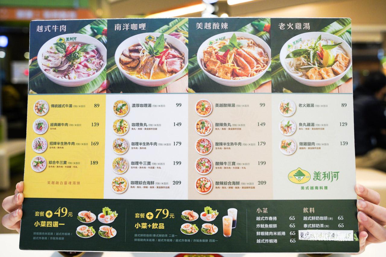美利河菜單