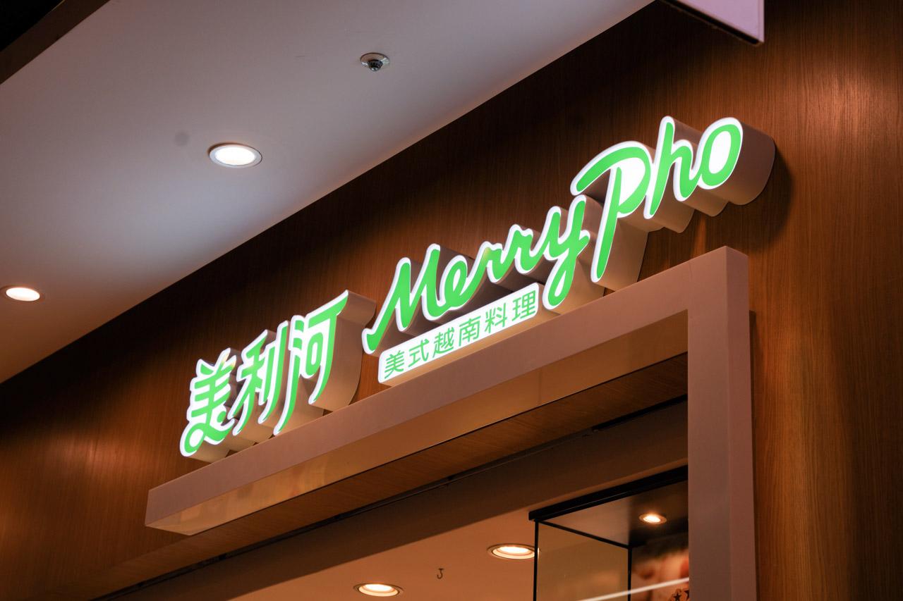 美利河美式越南料理 Merry Pho-01
