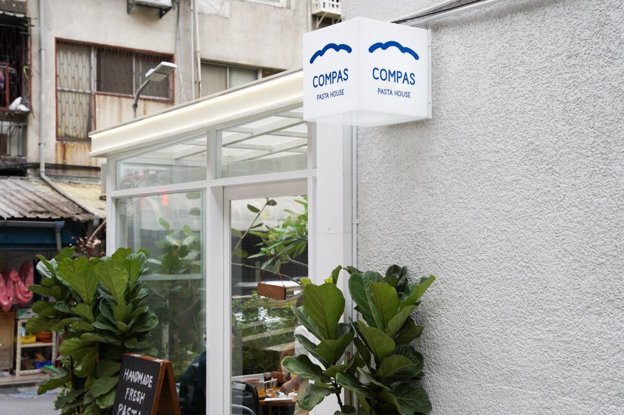 康帕斯義麵屋 職人用心料理的堅持 Compas Pasta House 義大利麵02
