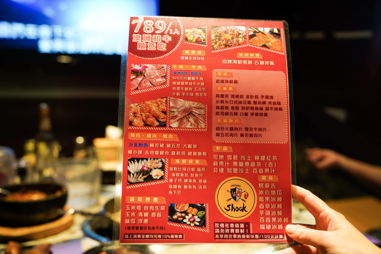 Shock 燒肉 土城星際店 菜單
