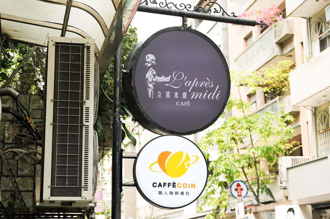 立裴米緹咖啡館02