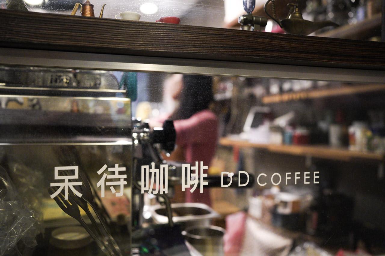 萬華區.呆待咖啡03