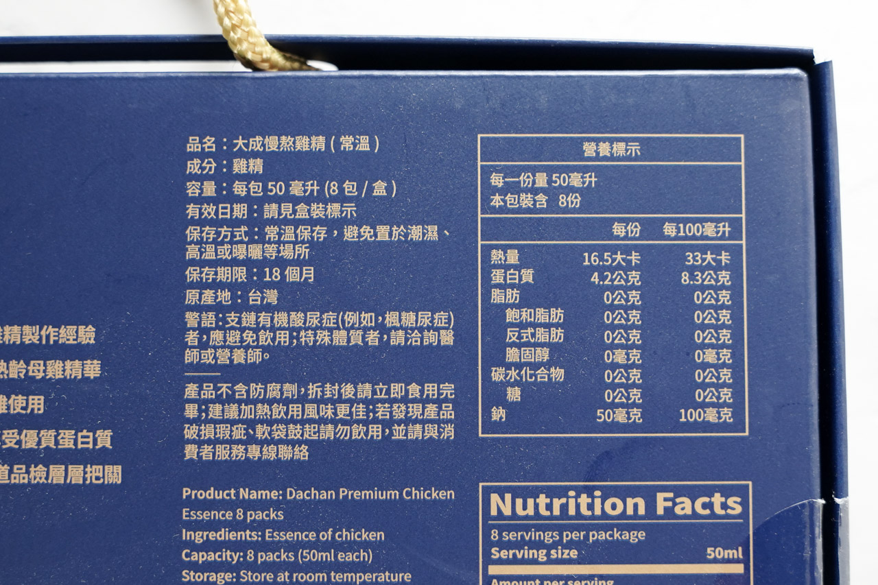 平常上班忙碌,三餐飲食大都隨便吃,廢人小姐的保養習慣就是定時喝個雞精,適時的補充身體所需營養,大成慢熬雞精是由大成食品這個老品牌所推出的產品,用合理的價格可以買到100%熟齡母雞全雞所熬煮的雞精,使用原料單純。