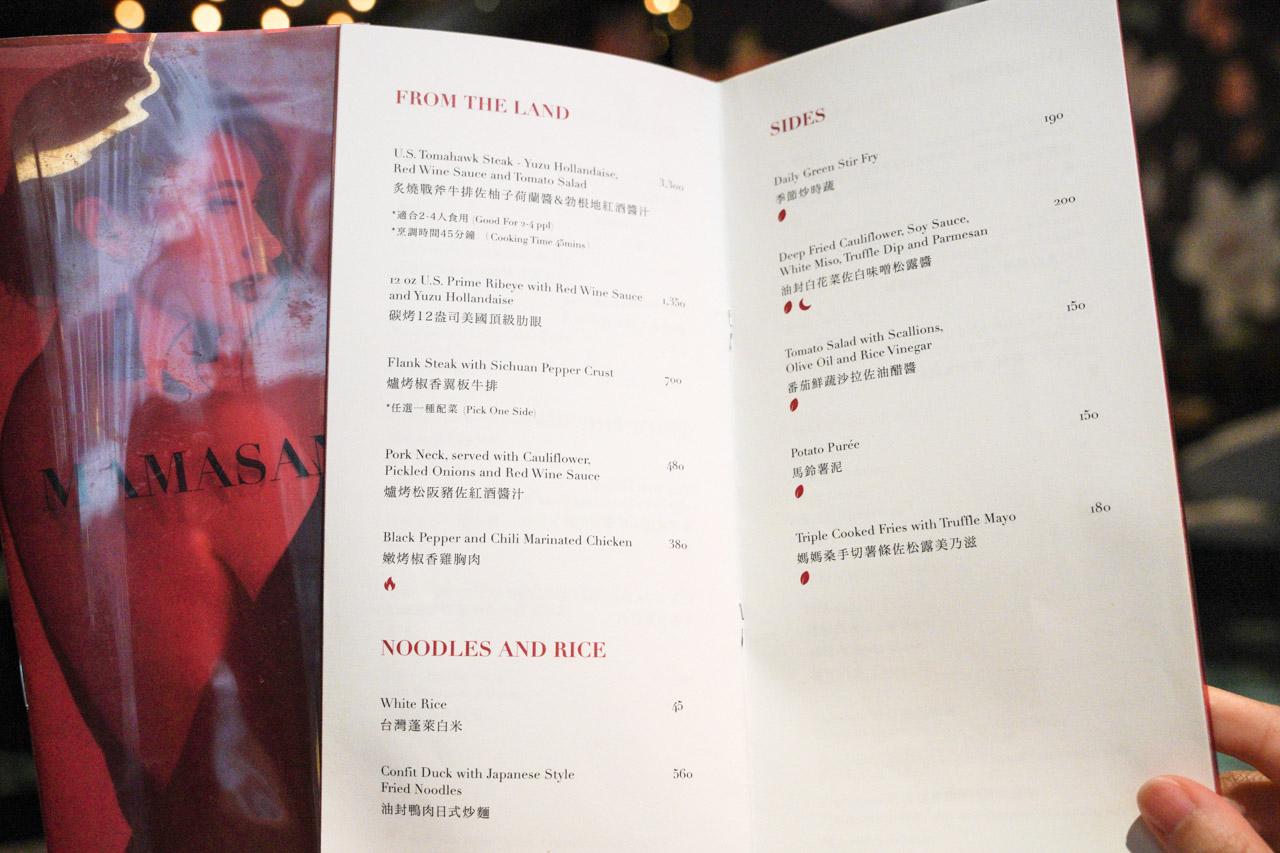 媽媽桑餐廳 MAMASANG Taipei 這是一間主打中西合併的創意餐酒館,乍看之下是間飲酒作樂的 PUB,實際上還提供了美味的餐點!想推薦朋友大安美食或是約會用餐,這間位於東區餐廳 MAMASANG Taipei 絕對不會讓你失望,燈光美氣氛佳。
