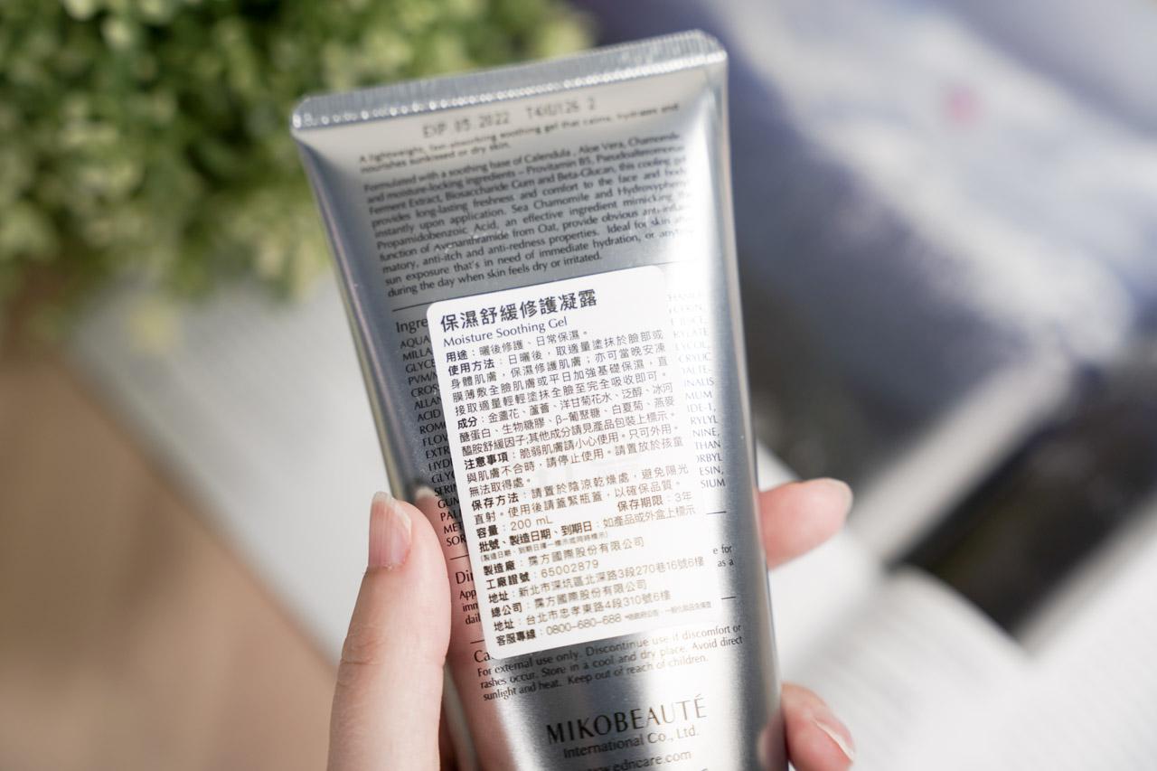 使用EDN茵蝶推薦保濕舒緩修護凝露擦在廢人小姐的肌膚上,可以明顯感到十足保濕的水潤感,皮膚摸起來蠻舒服的,也不會有黏膩感覺
