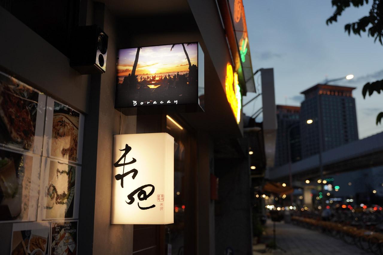 來吧Sunset 新北板橋餐酒館推薦01