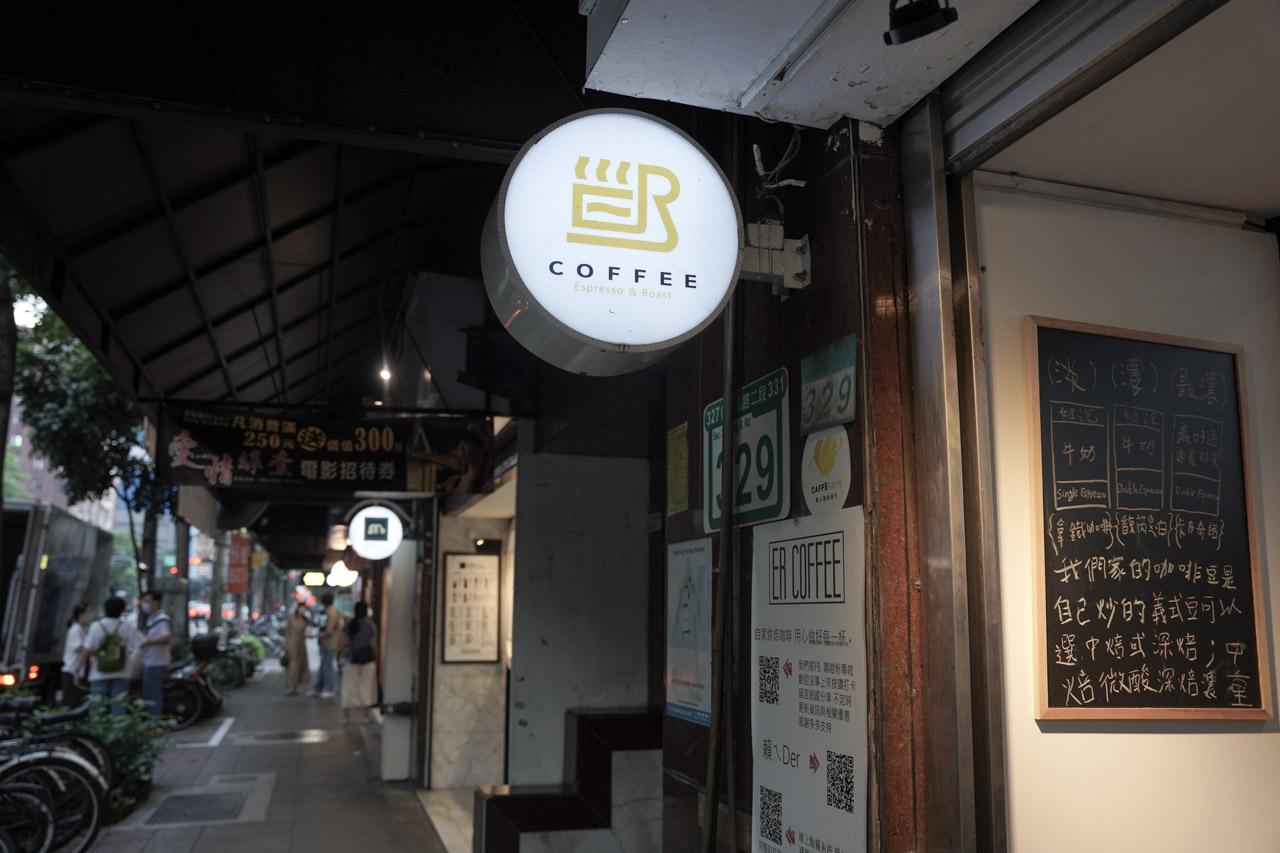 科技大樓旁的咖啡職人 ER咖啡.ER Coffe 02