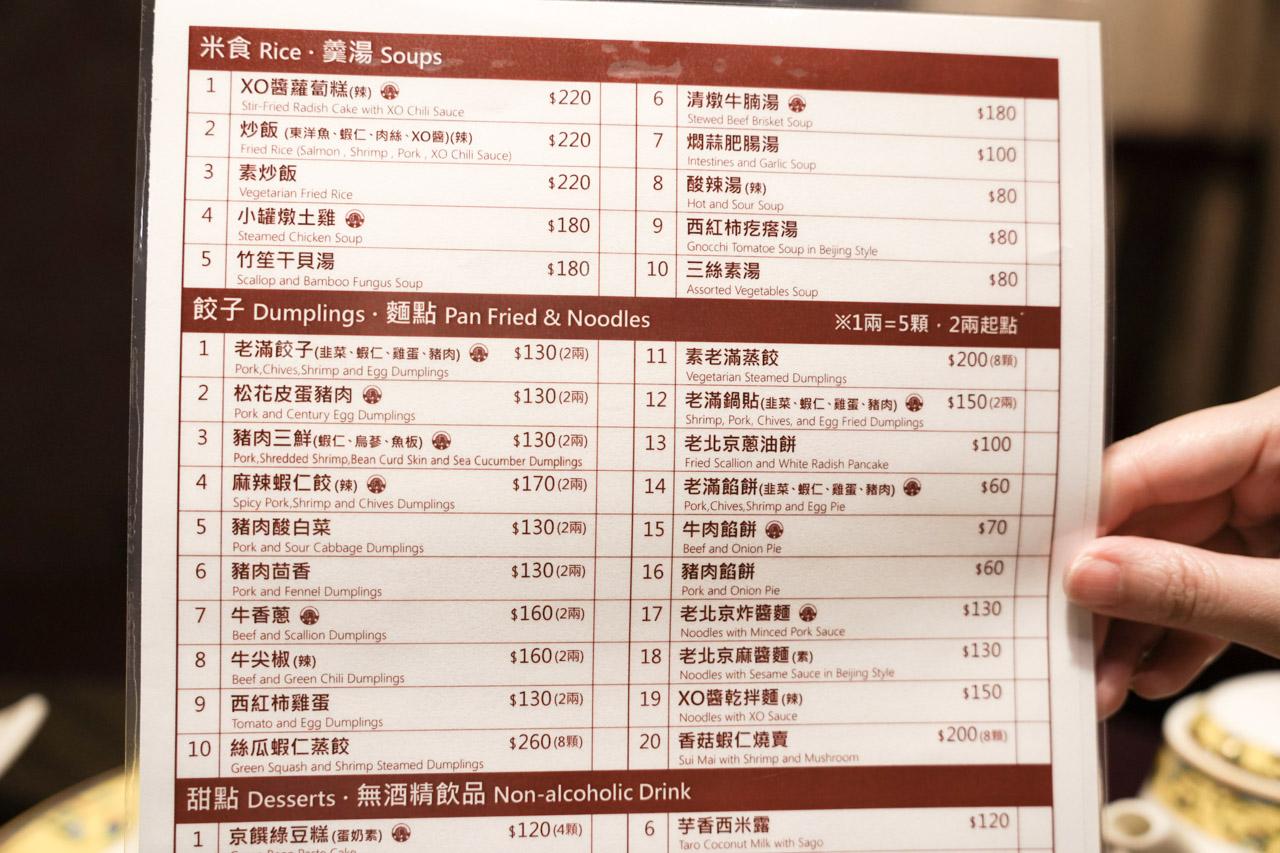 台北南港園區美食我知道的不多,這間以來自北京宮廷菜為名的餡老滿,讓我吃完後馬上豎起大拇指推薦滿點,特別是老滿餃子直接改寫我的餃子排名清單,站上前三名絕對沒問題。
